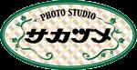 スタジオサカヅメ