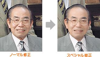 ノーマル修正・スペシャル修正